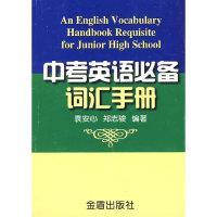 中考英语必备词汇手册