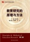 教育研究的原理与方法(第二版)
