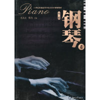 钢琴.4(第二版)