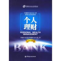 2013版中国银行业从业人员资格考试教材 个人理财
