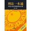 刑法一本通(中华人民共和国刑法总成)(第十版)