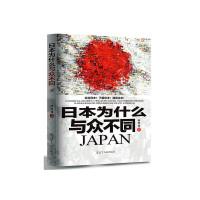 日本为什么与众不同