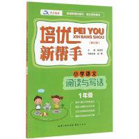 培优新帮手·小学语文阅读与写话1年级
