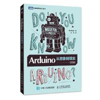 Arduino 从想象到现实 实战篇