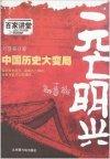 元亡明兴(中国历史大变局)