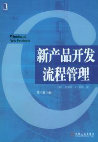 新产品开发流程管理(原书第3版)