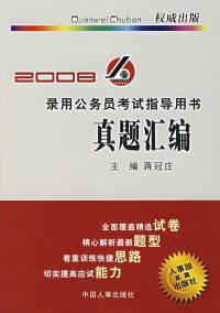 2008录用公务员考试指导用书——真题汇编