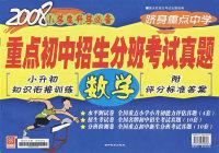 2008年小学升学必备 重点初中招生分班考试真题 数学