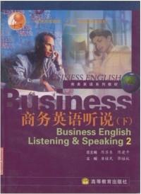 商务英语听说(下)2