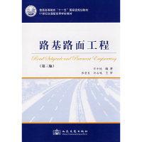 路基路面工程(第三版)