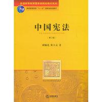 中国宪法(第二版)