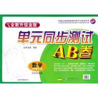 数学:六年级 上册(江苏实验版)(2010年7月印刷)/单元同步测试AB卷(全新升级金版)