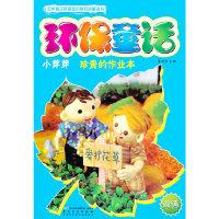 环保童话——小芽芽、珍贵的作业本
