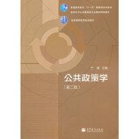公共政策学 第二版