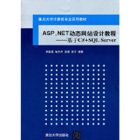 ASP.NET动态网站设计教程——基础C#+SQL Server