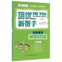 培优新帮手·小学语文阅读与写话2年级