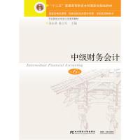 中级财务会计(第6版)