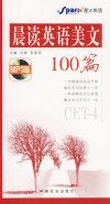 晨读英语美文100篇(CET-4)