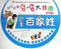 识字百家姓(3-8岁)--幼儿启蒙8+8大挂图