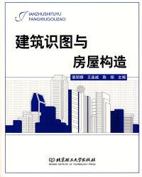 建筑识图与房屋构造 (内容一致,印次、价格不同,定最高价,随机发货)