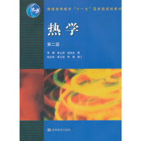 热学(第二版)(内容一致,印次、封面或原价不同,统一售价,随机发货)