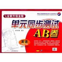 英语:六年级 上册(人教PEP实验版)(2010年7月印刷)/单元同步测试AB卷(全新升级金版)