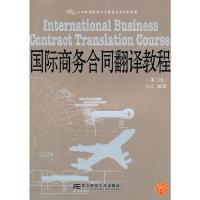 国际商务合同翻译教程(第二版)
