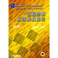 过程控制系统及其应用(第2版)