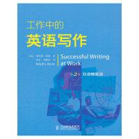 工作中的英语写作-第2版-双语精要版