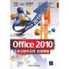 Office 2010办公软件应用 标准教程