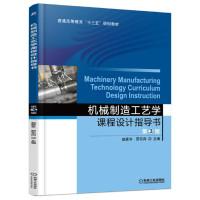 机械制造工艺学课程设计指导书 第3版