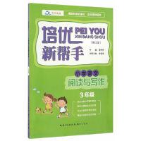 培优新帮手·小学语文阅读与写作3年级