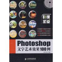 Photoshop文字艺术效果100例(1CD)(彩印)