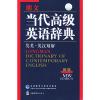 朗文当代高级英语辞典(英英·英汉双解新版)
