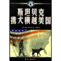 斯坦贝克携犬横越美国——旅行与探险经典文库