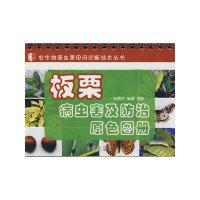 板栗病虫害及防治原色图册
