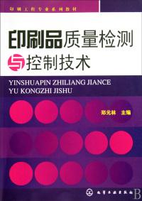 印刷品质量检测与控制技术