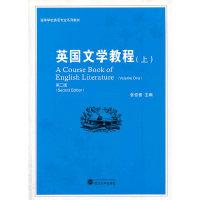 英国文学教程 (上)(第二版)