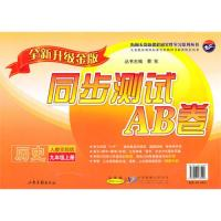 历史:九年级 上册(人教实验版)(2010年6月印刷)/同步测试AB卷(全新升级金版)