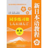 新日本语教程(初级2)同步练习册