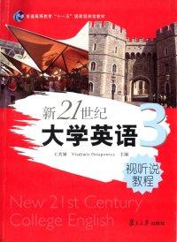 新21世纪大学英语视听说教程:3