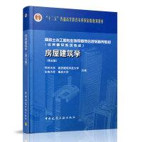 房屋建筑学(第五版)