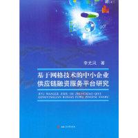 基于网格技术的中小企业供应链融资服务平台研究