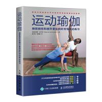 运动瑜伽 预防损伤和提升表现的针对性体式练习