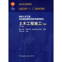 土木工程施工(下册)第二版