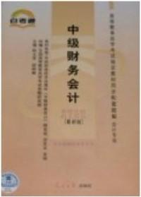 中级财务会计(课程代号 0155)(最新版)
