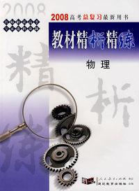 2008高考总复习最新用书教材精析精练:物理
