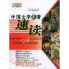 中国文学名著速读:彩图版