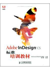 Adobe InDesigh CS标准培训教材