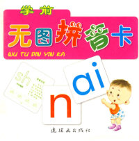 无图拼音卡(学前)